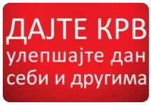 Дајте крв, спасите живот!